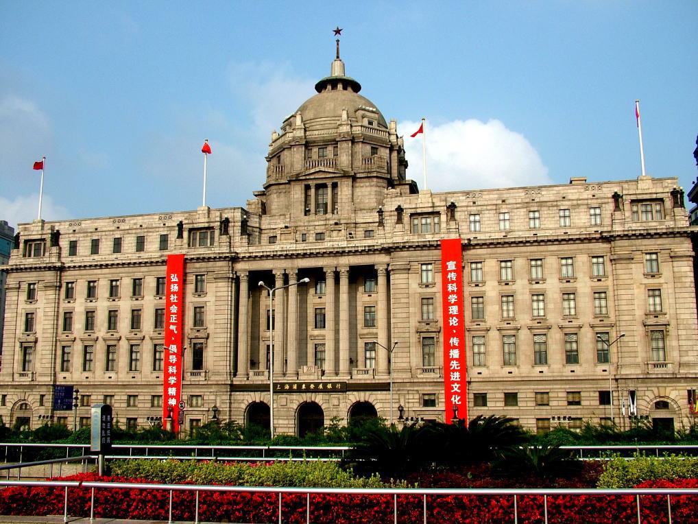 上海浦东银行_上海浦东发展银行总部